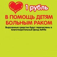 26.05.2014---вкладка-поможем-детям_0