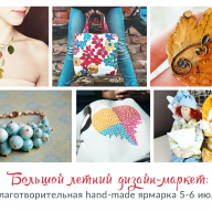 Благотворительный летний Дизайн-маркет