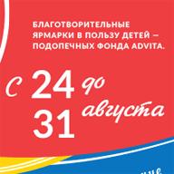 Благотворительные ярмарки с 24 по 31 августа 2014 года
