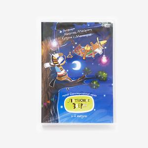 Мультсериал Летающие звери DVD -2 часть