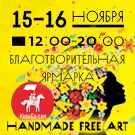 """FREE ART Handmade в """"Легко-Легко"""" 15-16 ноября"""