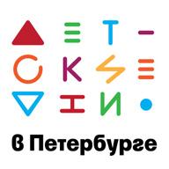 В рамках фестиваля ДЕТСКИЕ ДНИ