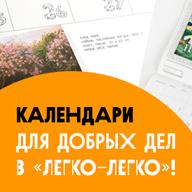 Календари_2015
