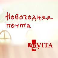 Новогодняя почта фонда AdVita
