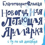 letayuschaya_yarmarka-01