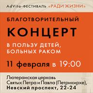 БФ AdVita_banner