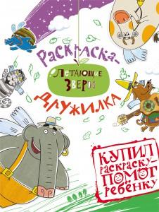 FA_Raskraska_druzhilka_02